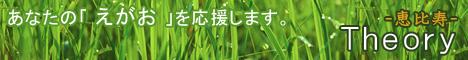 高収入アルバイト-デリヘル 求人-恵比寿・汐留セオリー(渋谷、銀座、上野)
