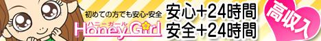 新宿 風俗求人高収入アルバイト ハニーガール